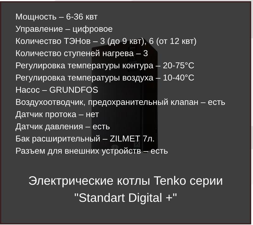 Основные характеристики электрических котлов Тенко Digital Standart plus