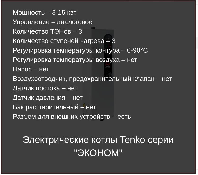 Основные характеристики электрических котлов Тенко Эконом