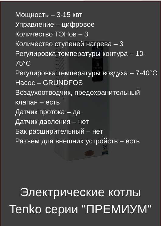 Основні характеристики електричних котлів Тенко Premium